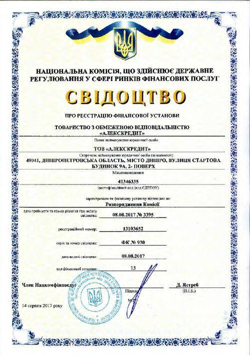 0ebd9dce50bd8da7d30dacc151389667 - Alex Сredit Украина